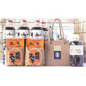 九州醤油万両の味噌醤油詰合せ2箱セット(G-1)