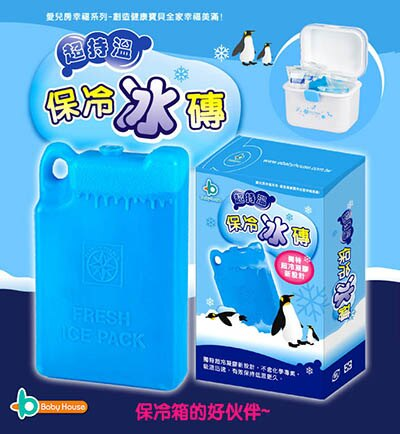 BabyHouse 愛兒房 保冷冰磚(1pc裝)【悅兒園婦幼生活館】【母親節推薦】