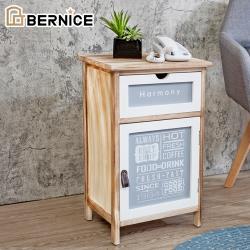 Bernice-維尼多功能一抽一門收納櫃/電話櫃