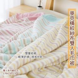 麥克橫紋雙層紗布雙人毛巾被(單件) 多色可選  台灣興隆毛巾製