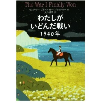 わたしがいどんだ戦い1940年/キンバリー・ブルベイカー・ブラッドリー(著者),大作道子(訳者)