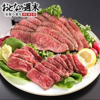 送料無料 贅沢黒毛和牛ローストビーフ・タタキセット[うし源本店]