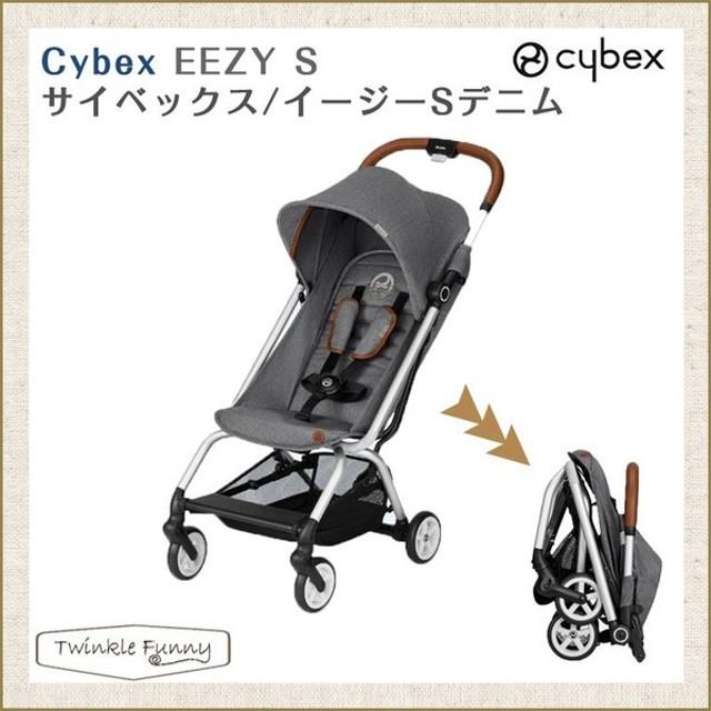 サイベックス イージーS デニムコレクション マンハッタングレー ベビーカー EEZYS cybex