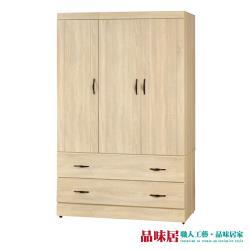 品味居 摩克爾 時尚3.8尺三門衣櫃/收納櫃(二色可選+二抽屜+穿衣鏡)