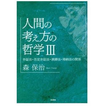 人間の考え方の哲学(III) 弁証法・否定弁証法・演繹法・帰納法の関係/森保治(著者)