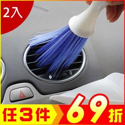 汽車多功能可水洗清潔刷 車刷 掃帚+畚箕 座椅刷 (2組入)【AE10366-2】