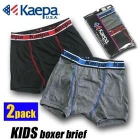 キッズ 男の子 下着 ボクサーパンツ Kaepa ケーパ 2枚パック 子供下着 男児 無地 130cm 140cm 150cm 160cm 170cm