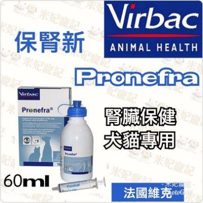 【米妃寵記】法國維克Virbac保腎新Pronefra 腎臟保健口服營養補充品 腎貓 腎犬專用