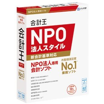 ソリマチ会計王20NPO法人スタイル 消費税改正対応版カイケイオウ20NPOホウジンスタWC