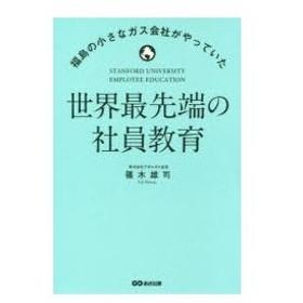 世界最先端の社員教育 福島の小さなガス会社がやっていた 篠木雄司/著