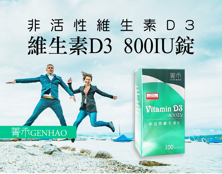 菁禾genhao維生素d3 800iu錠100粒