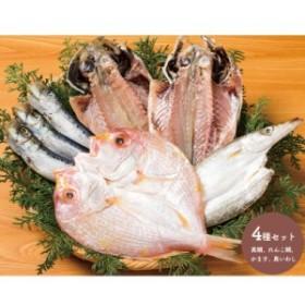 【送料無料】 海鮮 ひもの 詰合せ 4種類 干物 真鯵 れんこ鯛 かます 真いわし セット 惣菜 魚介 プレゼント 2019 B1947 お歳暮 ギフト お