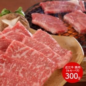 【送料無料】 近江牛 焼肉 モモ・バラ300g SK593 お取り寄せ 特産 手土産 お祝い 御歳暮 詰め合せ おすすめ 贈答品