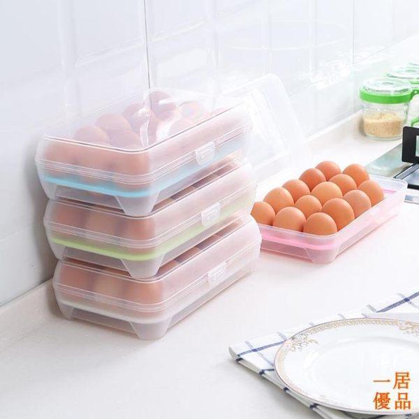 冰箱 收納盒 防震 雞蛋盒 保鮮 冰箱用 食品收納