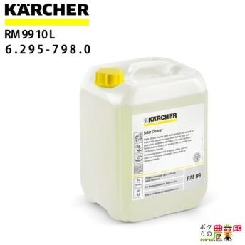 ケルヒャー iSolarクリーナー RM 99 容量10L 6.295-798.0