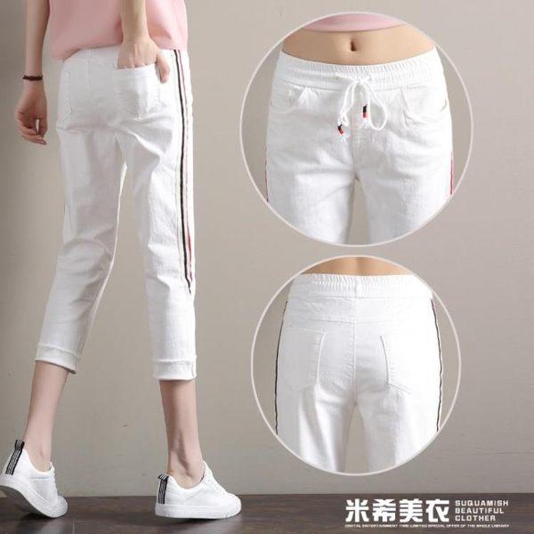 七分破洞哈倫牛仔褲女夏季寬鬆休閑松緊腰運動韓版薄款爛褲子白色 米希美衣