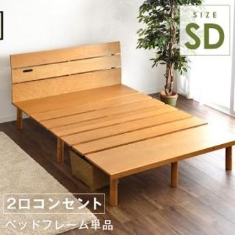 ベッド フレームのみ セミダブル コンセント 2口 天然木 突き板 使用 3段階高さ調節可能 木製 ベッドフレーム 北欧 ベット おしゃれ ステ