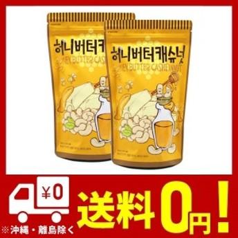 [2個セット]ハニーバターカシューナッツ 210g X 2袋 Honey Butter Armond