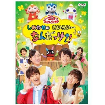 DVD NHKコンサート しあわせのきいろいなん 文具・本・CD・DVD 絵本・雑誌・CD・DVD DVD (25)