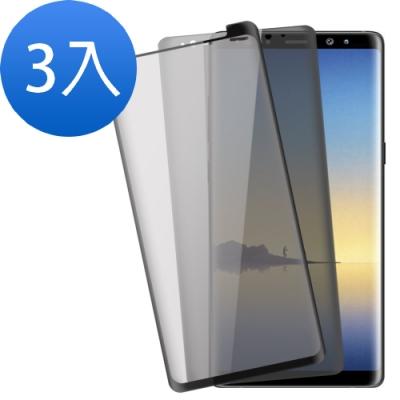 [超值3入組] 三星 Galaxy Note 8 曲面 曲面黑防窺 透明防窺 9H鋼化玻璃膜 螢幕保護貼 手機 保護貼 (Samsung Note8保護貼 Note8鋼化玻璃膜 )