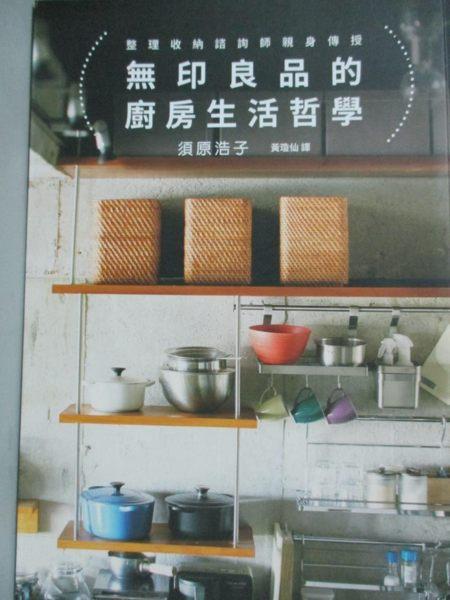【書寶二手書T1/設計_LEN】無印良品的廚房生活哲學:相同的無印良品X不同的生活風格…