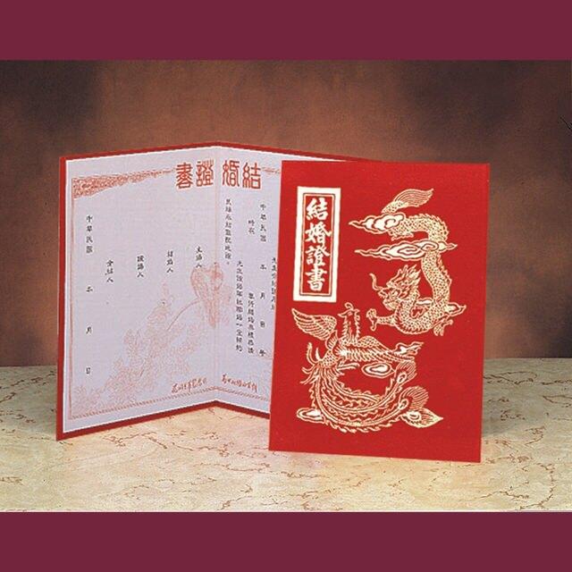 宏吉 K金 平版 結婚證書附約 龍鳳 (2本入)