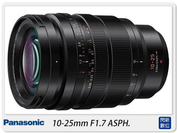 【滿3000現折300+點數10倍回饋】Panasonic LEICA DG 10-25mm F1.7 ASPH.(10-25,松下公司貨)HX1025