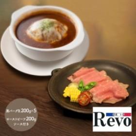【送料無料】 大阪 洋食REVO 黒毛和牛コンビ (ローストビーフ 200g ローストビーフソース 40g 黒バーグR 200g×5袋) SS-055 惣菜 お