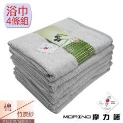 MORINO摩力諾-精選竹炭紗浴巾(超值4條組)