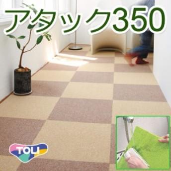 【洗える】東リ タイルカーペット (R) スマイフィールアタック350 約40×40cm 日本製