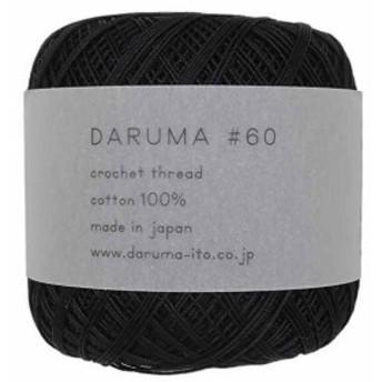 DARUMA レース糸 #60 col.7 ブラック 系 10g 約125m 3玉セット(col.7 ブラック)