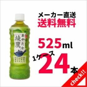 綾鷹 - 525mlPET x 24本 ●送料無料 お茶 525ml x 1ケース コカ・コーラ