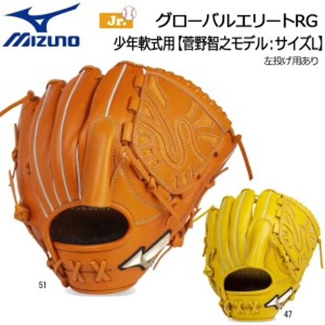 野球 少年軟式グローブ ジュニア オールラウンド用 ミズノ MIZUNO グローバルエリートRG 菅野智之モデル サイズL