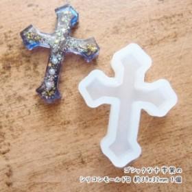 ゴシックな十字架のシリコンモールドB 約39x32mm 1個★シリコン型 レジン型 ゴスロリ クロス アンティーク UVレジン型 エポキシレジン型