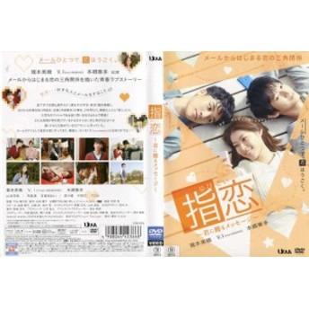指恋(ゆびこい)~君に贈るメッセージ~|中古DVD