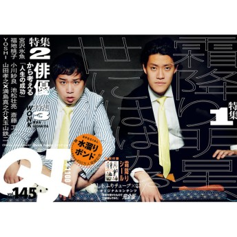 Quick Japan vol.145(セブンネット限定特典:「霜降り明星」ポストカード1枚付き)
