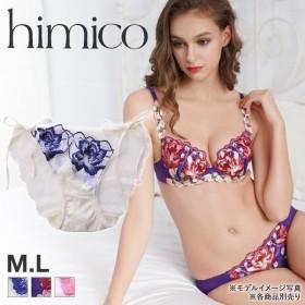 30%OFF (ヒミコ)himico Grossy Rose コレクション バックレース サイド 紐 ショーツ(216205W)