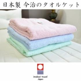 【imabari towel Japan】日本製今治産無地マイヤータオルケットシングルサイズ145×190cm日本製 吸水性の高い マイヤータオルケット