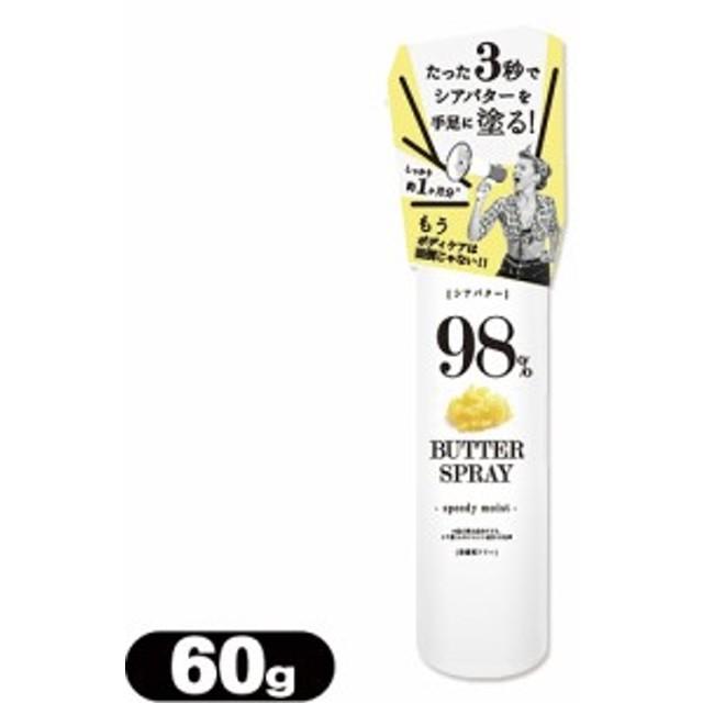 【美容保湿ボディスプレー】ペリカン石鹸 バタースプレー スピーディーモイスト シアバター 98% (BUTTER SPRAY speegy moist) 60g - も