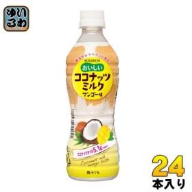 ブルボン おいしいココナッツミルク マンゴー味 430ml ペットボトル 24本入