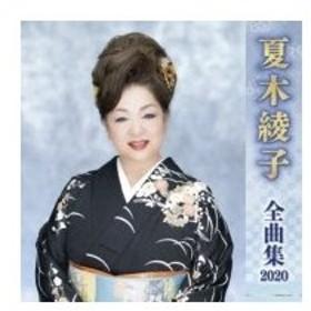 夏木綾子 / 夏木綾子 全曲集 2020  〔CD〕