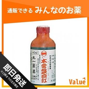 丸一 本常盤白紅 140mL 第3類医薬品
