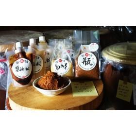 無添加の熟成味噌2種入り!米糀の健康調味料セット
