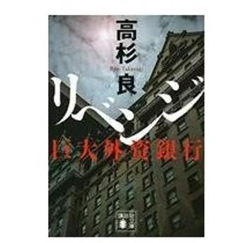 中古文庫 ≪日本文学≫ リベンジ 巨大外資銀行 / 高杉良