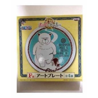 一番くじ チョッパー&クリーチャー F賞 アートプレート ハイキングベアー単品[43173-50157]