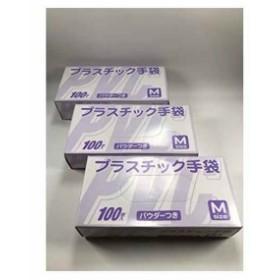使い捨て手袋 プラスチック グローブ 粉付 Mサイズ 100枚入×3個セット[PVC101022]