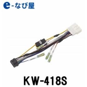 イクリプス スバル用ダイレクト変換コード KW-418S