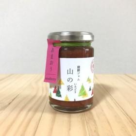 発酵ジャム 山の彩(あまおう)