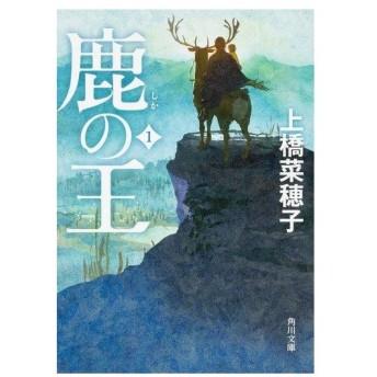 中古文庫 ≪日本文学≫ 鹿の王 1 / 上橋菜穂子