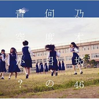 【中古】何度目の青空か(DVD付C) Single, CD+DVD / 乃木坂46【管理:529570】